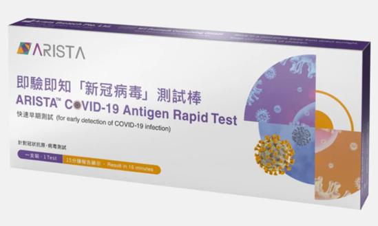 圖片 ARISTA即驗即知-新冠病毒測試棒